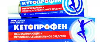 Кетопрофен: инструкция, состав, показания, действие, отзывы и цены