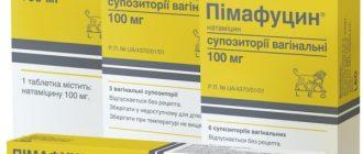 Пимафуцин: инструкция, состав, показания, действие, отзывы и цены