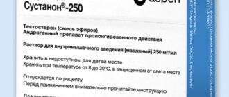 Сустанон 250: инструкция, состав, показания, действие, отзывы и цены