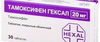 Тамоксифен: инструкция, состав, показания, действие, отзывы и цены