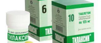 Тилаксин: инструкция, состав, показания, действие, отзывы и цены