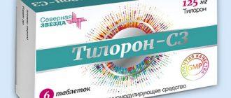 Тилорон: инструкция, состав, показания, действие, отзывы и цены