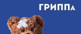 Профилактика гриппа и ОРВИ: особенности, методы, вакцинация, препараты
