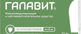 Галавит: инструкция по применению