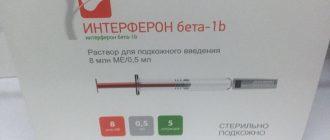 Интерферон бета-1b