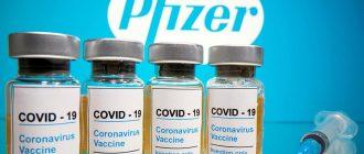 Вакцина Pfizer от коронавируса