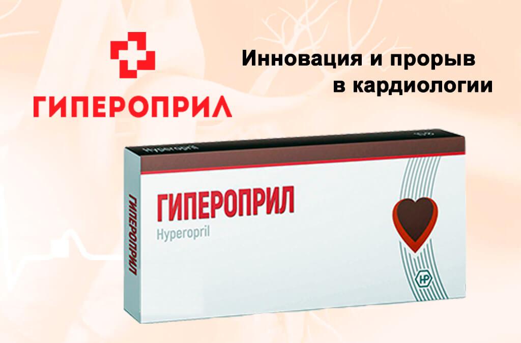 Таблетки от гипертонии: классификация препаратов по группам
