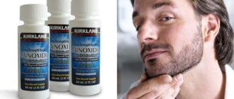 Minoxidil — средство для роста бороды и волос на голове.