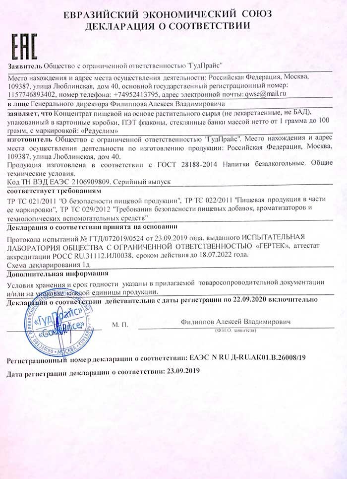 Документ от производителя