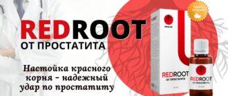 Redroot настойка от простатита
