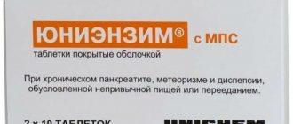 Упаковка Юниэнзима с МПС