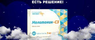 Мелатонин-СЗ: инструкция, состав, показания, действие, отзывы и цены