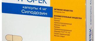 Упаковка средства Урорек