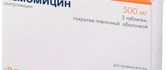 Упаковка Хемомицина