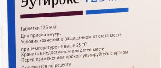 Упаковка Эутирокса