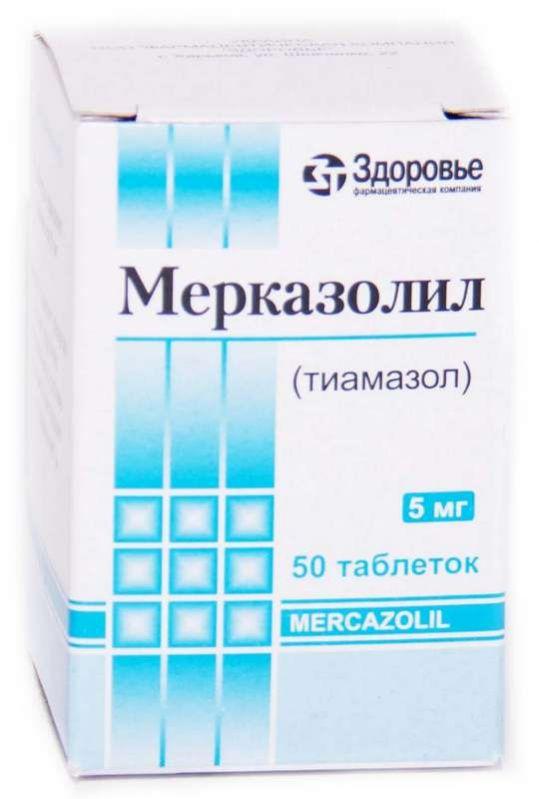 Упаковка мерказолила
