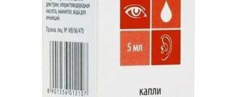 Упаковка капель Комбинил