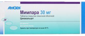Упаковка Мимпара