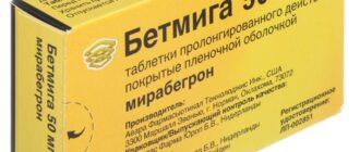 Упаковка Бетмига