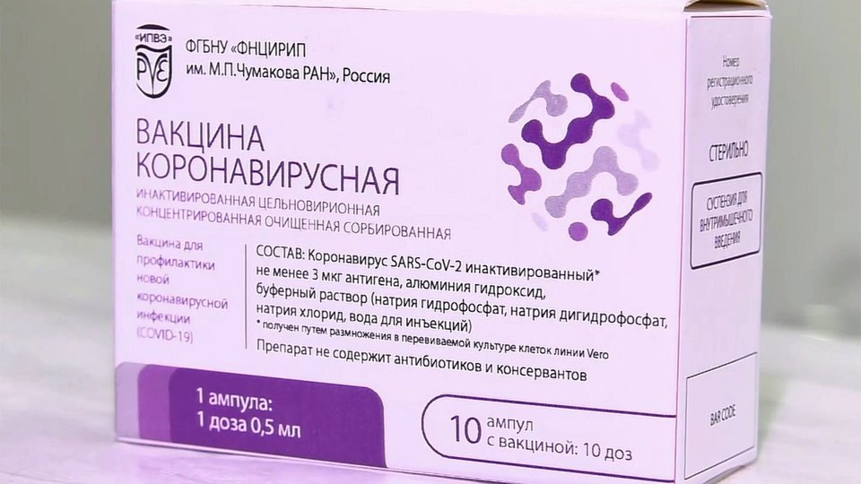 Упаковка КовиВак