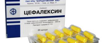 Цефалексин: инструкция, состав, показания, действие, отзывы и цены