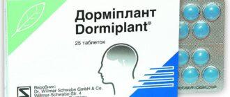 Дормиплант: инструкция, состав, показания, действие, отзывы и цены