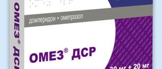 Омез ДСР: инструкция, состав, показания, действие, отзывы и цены