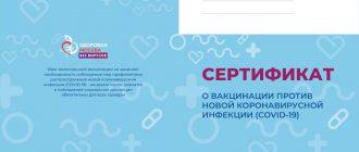 Форма сертификата о вакцинации в Москве