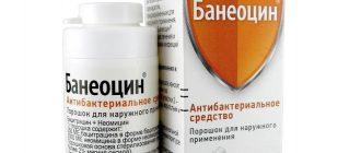 Упаковка Бацинецина